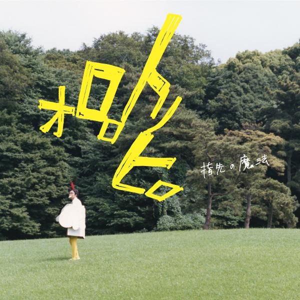 【※終了※】10/20(水)オロロトリヒロ企画「指先の魔法」ぷちレコ発
