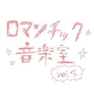 【※終了※】11/19(金)ロマンチック音楽室 vol.4 @西荻窪w.jaz