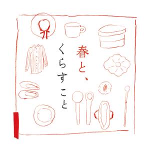 """【中止となりました】3/22(火)COINN """"くらすこと""""のひろば@代々木公園中央広場"""