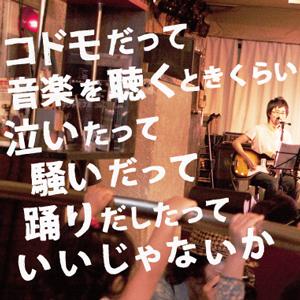 COINN 1st Album「Hello! Hello! Hello!」  発売記念コンサートツアー 『半分オトナだ!!』