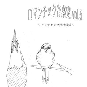6/11(土)ロマンチック音楽室 vol.5 チャラチャラ投げ銭編