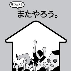 7/31(日)家フェス2〜またやろう