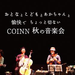 COINN 秋の音楽会