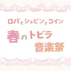 COINN 新春ライブ