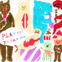 『Play for Japan 2012』に参加しました。