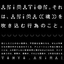 10/7(sun)-8(mon) TOKYO_ANIMA!