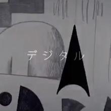 坂井治監督作品「デジタル」