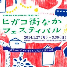 『ヒガコ街なかフェスティバル』