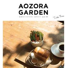 10/5(日) はけの森楽団@AOZORA GARDEN