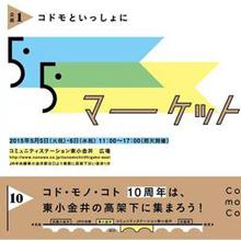 5/5(火・祝)Poy Poy(ポイポイ)と オロロトリヒロ@コド・モノ・コト10周年イベント